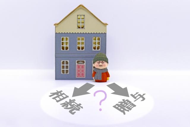 贈与は家を買う時に受けるとお得?
