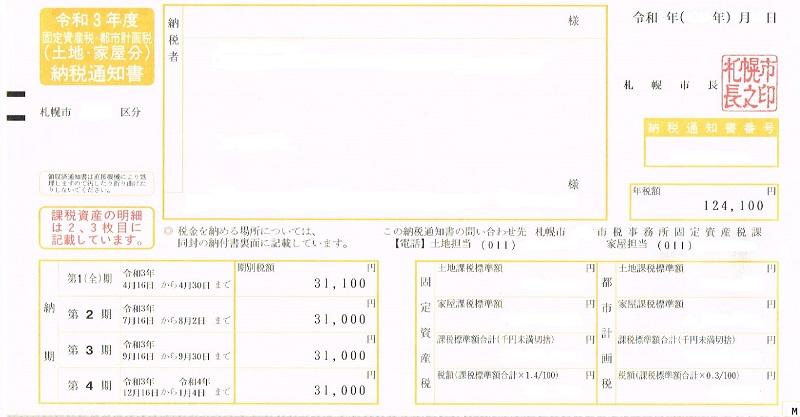 固定資産税の納付書